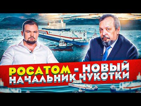 Баимский ГОК получит 5 НОВЫХ ПАТЭС от Росатома за ₽169 млрд. Борис Марцинкевич | Геоэнергетика Инфо