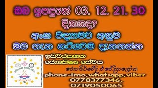 Birth Number prediction sinhala 03 12 21 30 BY ISIWARA SAHANA ASTROLOGY
