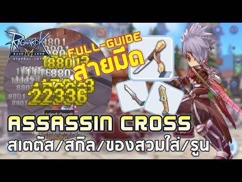 Ragnarok M | EP#26 [FULL GUIDE] Assassin Cross สายมีด Dagger Build !! สเตตัส+ของสวมใส่+สกิล+รูน