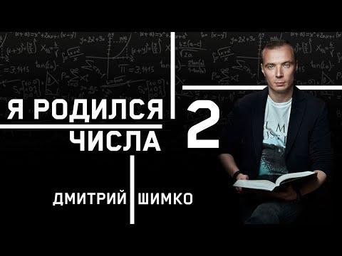 "ЧИСЛО ДУШИ ""2"". Астротиполог - Нумеролог - Дмитрий Шимко"