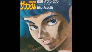 串田アキラ - 乾いた大地