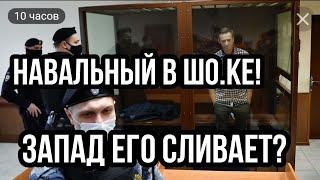 Навальный ЕГО ПРЕДАЛ ЗАПАД !