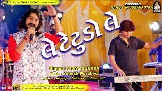 વિજય સુંવાળા    લે ટેટુડો લે    Le Tetudo Le    VIJAY SUVADA    Latest Gujarati Song 2018