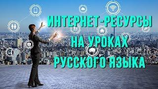 Интернет-ресурсы на уроках русского языка