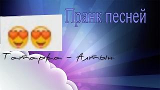 |Пранк песней| Татарка - Алтын
