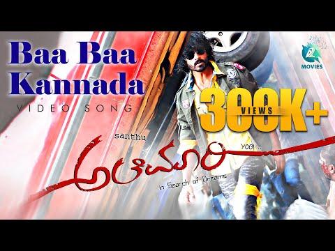 Baa Baa Kannada Video Full Kannada Song HD | Alemari Movie | Yogesh, Radika Pandit