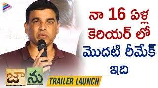 Dil Raju Honest Speech | Jaanu Telugu Movie Trailer Launch Event | Samantha | Sharwanand