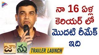Dil Raju Honest Speech | Jaanu Telugu Movie Trailer Launch Event | Samantha | Sharwanand