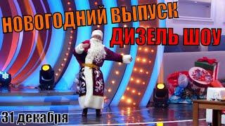 Дизель Шоу 2019 - Новогодний Выпуск 70 - 31 декабря 20:00 | Новый Год 2020 | Дизель студио