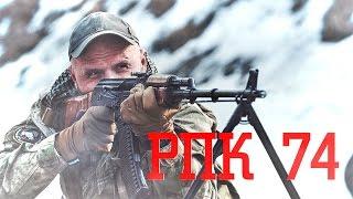 Ручний Кулемет Калашникова - РПК 74
