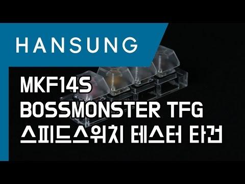 MKF14S BOSSMONSTER TFG 타건 테스터 영상