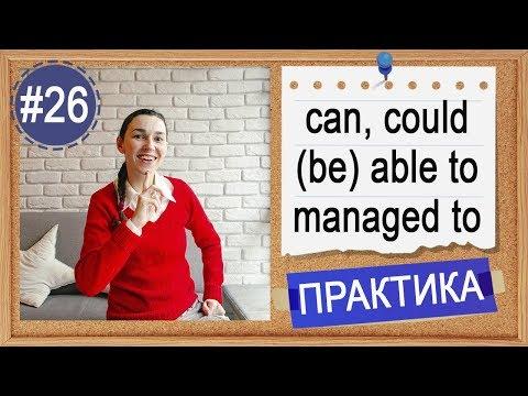 "Практика #26 CAN, COULD, (BE) ABLE TO, MANAGED TO - ""могу"" | Модальные глаголы в английском"