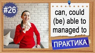 "Практика #26 CAN, COULD, (BE) ABLE TO, MANAGED TO - ""могу"" 