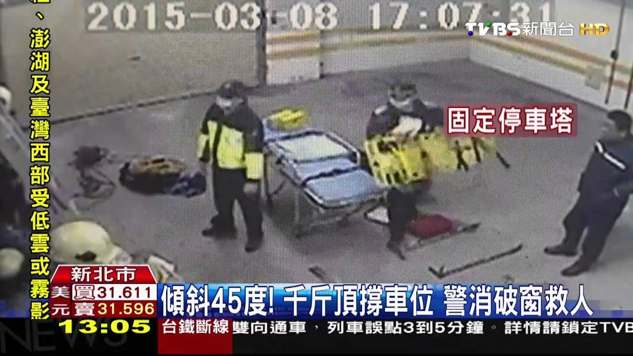 轟隆巨響!機械停車塔下墜 壓傷住戶腳 - YouTube