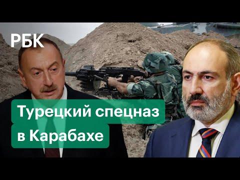 Турецкий спецназ или спецоперация военных - Армения и Азербайджан о нарушении перемирия в Карабахе