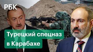 Турецкий спецназ или спецоперация военных Армения и Азербайджан о нарушении перемирия в Карабахе