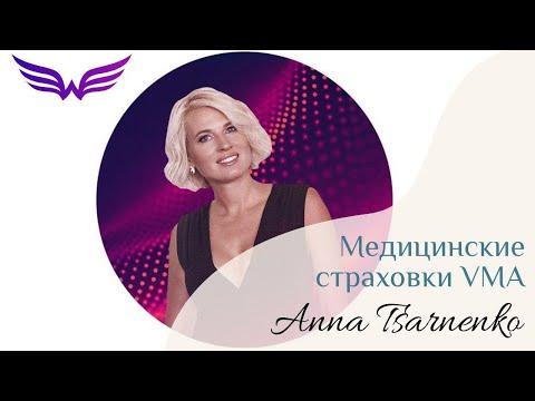 Анна Царненко «Медицинские страховки VMA».  ® Fladt Natalya Official Channel