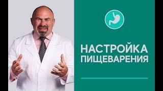 ПЛЕЙЛИСТ Настройка Пищеварения: избавиться от хронических заболеваний - просто
