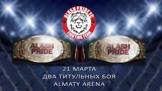 Alash Pride Promotion