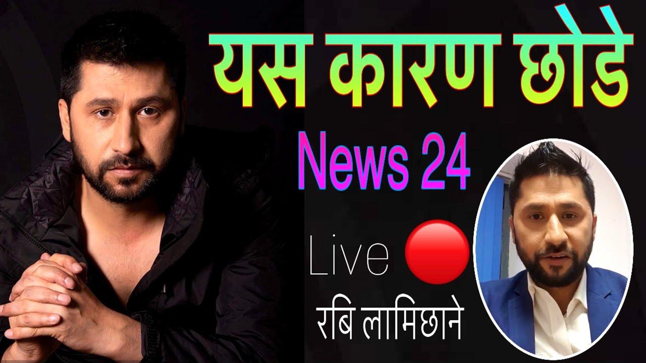 जाँदा जाँदै सुभचिन्तक लाइ यस्तो सन्देश | Rabi Lamichhane Leave News 24 Officially