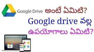 What is Google drive in telugu? How to use Google drive?