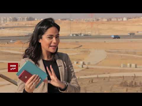 بتوقيت مصر: هل تصبح العاصمة الإدارية الجديدة بوابة مصر نحو المستقبل؟