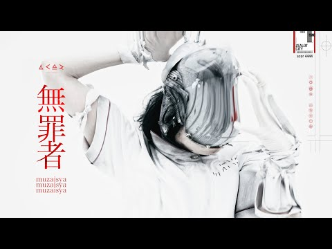 a crowd of rebellion / 無罪者 [Official Music Video]