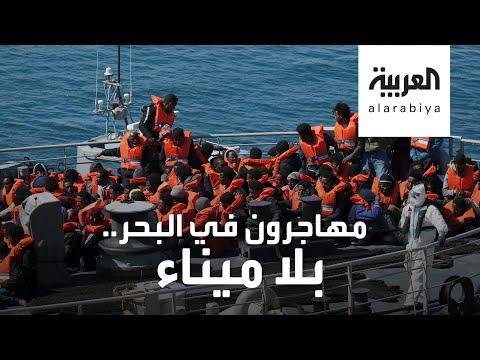 أنقذوهم من الغرق.. لكن تركوهم في عرض البحر!  - نشر قبل 3 ساعة