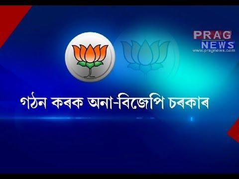 Assam Congress Blueprint of forming  non BJP govt in Assam ||
