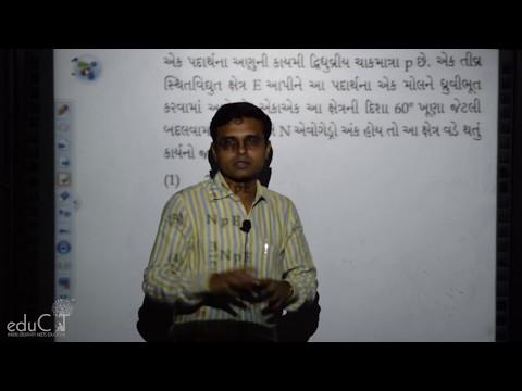 NEET-2017 (7/5/2017) Regional Language Gujarati Med. : PHYSICS SOLUTION BY CHETAN Sir in Gujarati