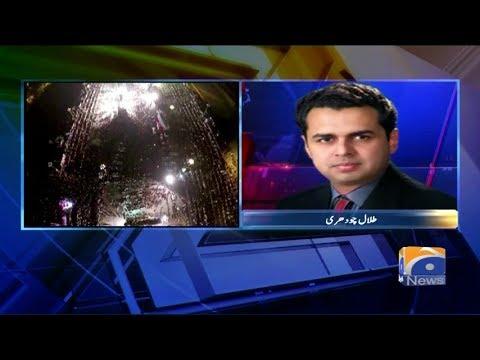 Geo Bulletin - 09 PM - 16 July 2017