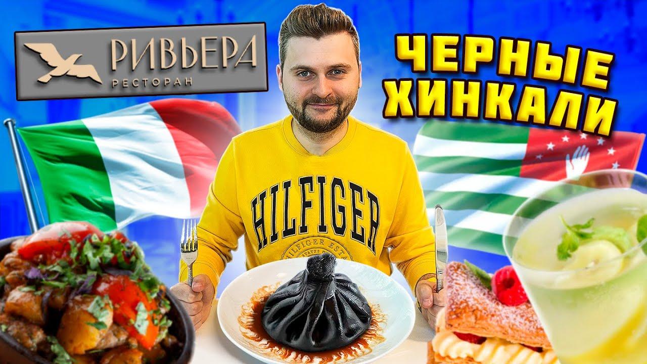 Итальянско-Абхазская (!) кухня / Черные хинкали С РАКОМ и фейхоёвый компот / Обзор ресторана Ривьера
