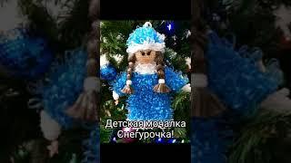 Мочалка СнегурочкаМК как собрать мочалку Снегурочку