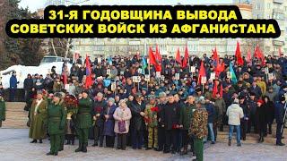 31-я годовщина вывода советских войск из Афганистана. Ульяновск