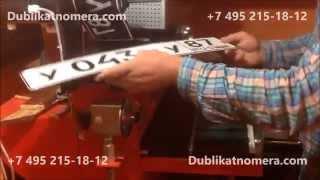 Изготовление дубликата российского номера | Dublikatnomera.com(В видео наглядно заснята процедура изготовления дубликата российского автомобильного госномера в компани..., 2015-09-03T23:01:42.000Z)