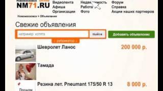 Городской портал Новомосковска www.NM71.ru(, 2011-04-25T08:53:30.000Z)