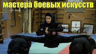 Мастера боевых искусств