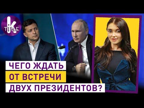 Зеленский, Путин, Донбасс. Главные вопросы переговоров - #122 Влог Армины