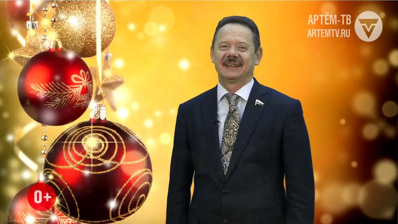 Поздравления с новым годом депутатами