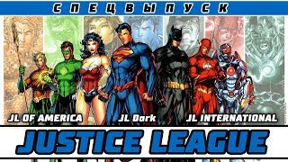 Спецвыпуск - Лиги Справедливости (Justice League, JL of America, JL International, JL Dark)