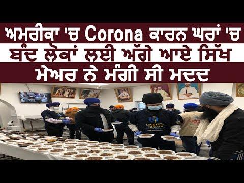 America में Corona के कारण Quarantine किए लोगों के लिए आगे आए Sikh