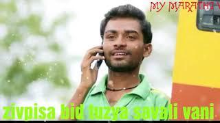 कधी भेटशिल परत वनवा पेटला vanava Petala #1 marathi love whatsapp status song from Ghuma movie