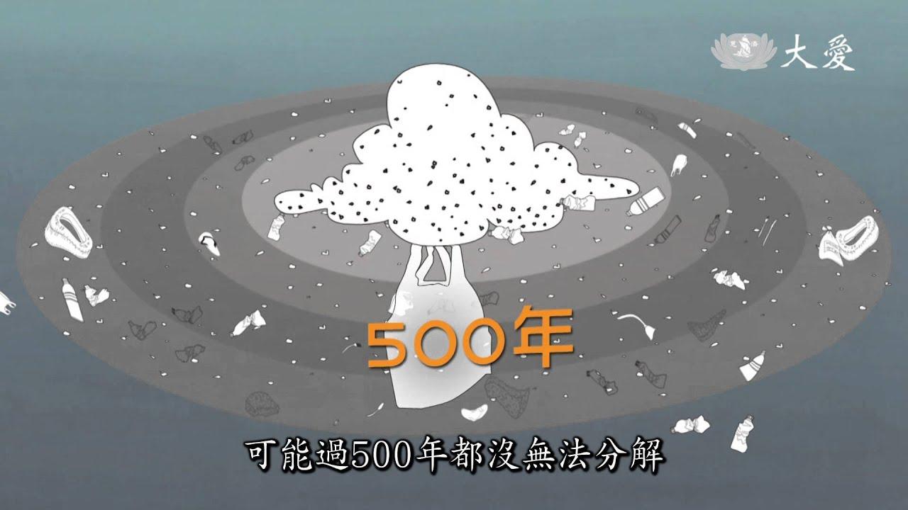 【減塑行動。拯救海洋】HEBE - YouTube