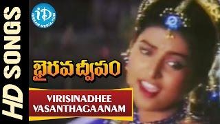 Virisinadhee Vasanthagaanam Video Song - Bhairava Dweepam Movie || Balakrishna || Roja