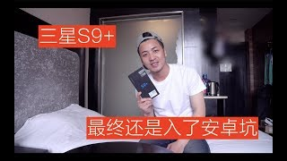 【BIG东东】VLOG 055 入了安卓的坑 三星S9+开箱 小感( SAMSUNG GALAXY S9+)