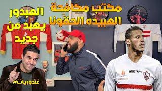 خالد الغندور يتمنى انضمام رمضان صبحي للزمالك🙂|ماذا لو كان مرتضى منصور رئيس الزمالك الحالي؟|الهستيري