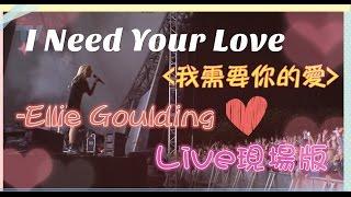 〓I Need Your Love【我需要你的愛】Live現場版-Ellie Goulding 獻唱 中文字幕〓