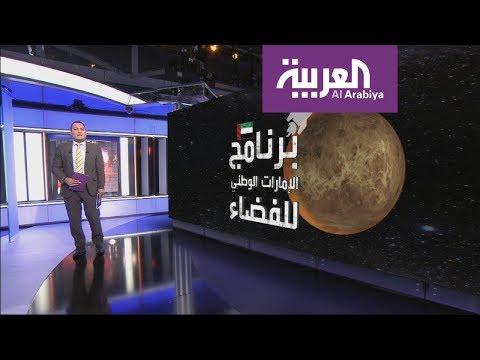 الإمارات تستعد للمغامرة في الفضاء  - 00:21-2018 / 6 / 21