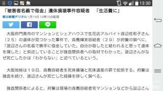 「被害者名義で借金」遺体損壊事件容疑者 「生活費に」 朝日新聞デジタ...