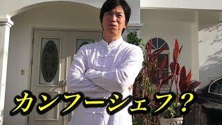 フランス料理のレストランみたいなカンフー道場French restaurant? No, Kung-fu Dojo! thumbnail